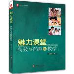 魅力课堂:高效与有趣的教学 大夏书系(一本让课堂充满魅力、让学生高效学习的有趣图书)
