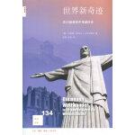 新知文库134・世界新奇迹:在20座建筑中穿越历史