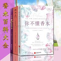 香水百科大全3册 100种*香水+香水 一个世纪的气味+你不懂香水 有料有趣还有范儿的香水知识百科 世界高端奢侈品图鉴时