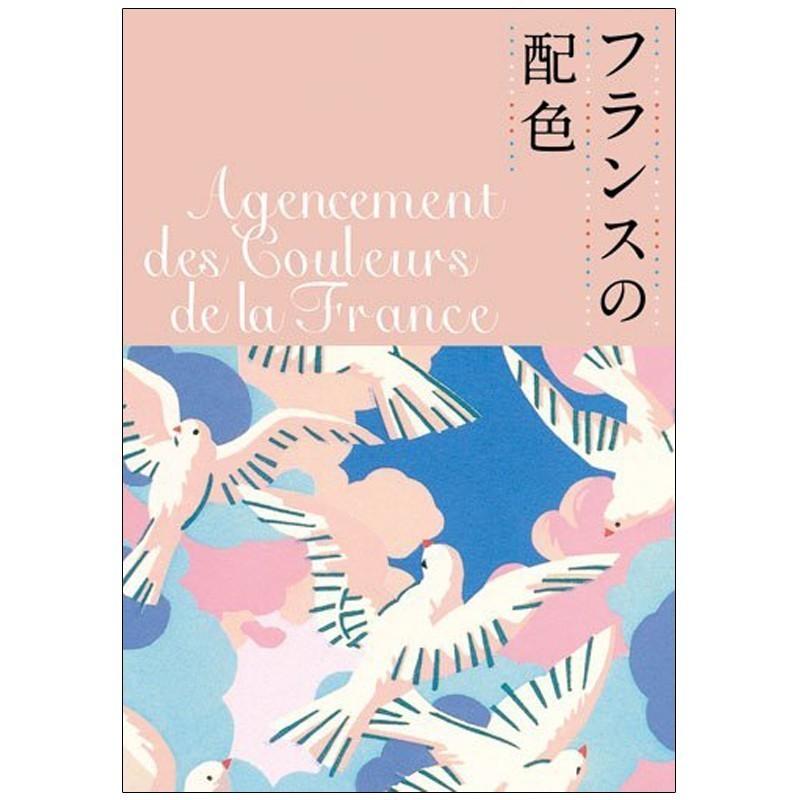 フランスの配色法国的配色进口原版艺术图书 善本图书 汇聚全球出版物,让阅读改变生活,给你无限知识