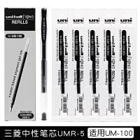 日本三菱UMR-5笔芯 0.5 三菱笔芯UMR-5 适合三菱UM-100用