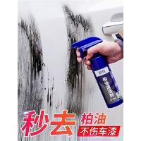 汽车用柏油沥青清洗白色车去除黏胶不伤车漆不干胶清除泊油清洁剂
