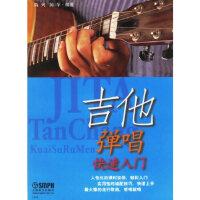 【二手书9成新】 吉他弹唱快速入门陈列,陈革上海音乐出版社9787806678923