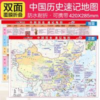 中国历史速记地图(一张地图看懂中国历史大事件,学生专用历史工具书,桌面速查速记,防水、撕不烂材质)