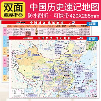 中国历史速记地图(一张地图看懂中国历史大事件,学生专用历史工具书,桌面速查速记,防水、撕不烂材质) 2018版 一张地图看懂中国历史大事件,学生专用历史工具书,桌面速查速记,防水、撕不烂材质