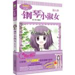 意林:小小姐唯美新漫画系列--钢琴小淑女(第六季)升级版赠立体人形卡片两张