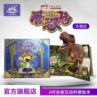 【当当自营】AR学校 看恐龙豪华版礼盒装 4D侏罗纪恐龙益智科普玩具2到14岁
