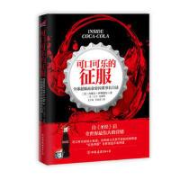 二手旧书8成新 可口可乐的征服-全球超级商业帝国董事长自述 9787505730793