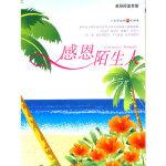 感恩陌生人--感恩阅读书架 赵春香 北方妇女儿童出版社 9787538535730