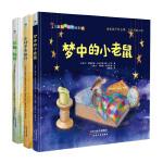 儿童心理治愈绘本系列套装3册:梦中的小老鼠+贝斯,别哭+小叶子去旅行