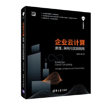 企业云计算(pdf+txt+epub+azw3+mobi电子书在线阅读下载)