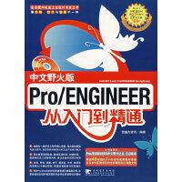 中文野火版Pro/ENGINEER从入门到精通(附光盘)