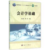 会计学基础/张志康 张志康,陈新