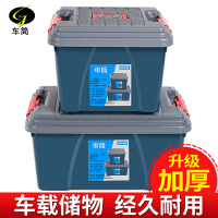 车简汽车后备箱储物箱车载收纳箱整理箱车用尾箱置物箱车内用品 +隔板