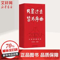 凡是过去 皆为序曲 2020小林漫画日历 上海文艺出版社