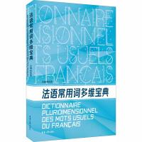 法语常用词多维宝典 东华大学出版社