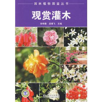 园林植物图鉴丛书 观赏灌木