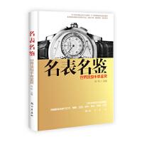 名表名鉴 世界顶级手表鉴赏