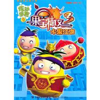 果宝特攻第三季炫动迷宫4水果江湖