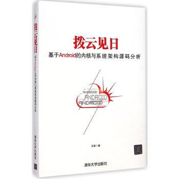 拨云见日:基于android的内核与系统架构源码分析(pdf+txt+epub+azw3+mobi电子书在线阅读下载)