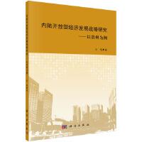 内陆开放型经济发展战略研究:以贵州为例