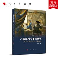 人的追问与审美教化――西方古典美学的人学解读