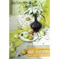教学门道系列美术丛书:刘胜 色彩静物 9787535655301