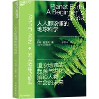 人人都该懂的地球科学 浙江教育出版社