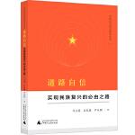 中国自信理论思考丛书·道路自信:实现民族复兴的必由之路