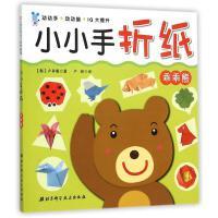 小小手折纸乖乖熊 (韩)卢英惠 著;卢艳 译
