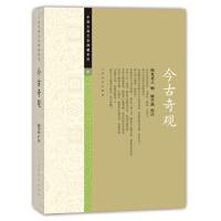 中国古典文学雅藏系列:今古奇观(话本小说) 9787020112562
