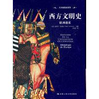 西方文明史:欧洲谱系――从史前到20世纪末(艺术插图史系列)