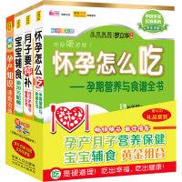 孕产・月子・营养保健・宝宝辅食黄金组合(套装4册,赠VCD《孕期体内变化与保健护理》)