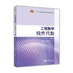 工程数学 线性代数 第五版