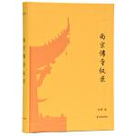 南京佛寺叙录 古籍整理