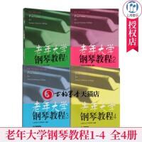 正版 老年大学钢琴教程1-4 全4册 上海老年大学钢琴系 编 适合车尔尼849 299程度 钢琴教程 钢琴曲谱 钢琴曲谱
