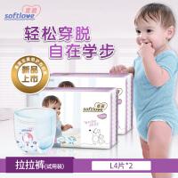 【新品驾到体验装】柔爱至柔倍护婴儿学习裤 L码数4片2包装