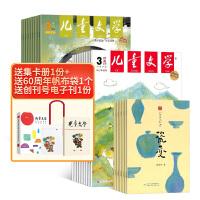 【共24本】儿童文学杂志少年版杂志2021年7月新刊订阅 儿童文学杂志 全年24册  少儿阅读期刊图书 杂志订阅 杂志铺 杂志订阅