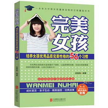 完美女孩:培养女孩优秀品质完美性格的56个习惯 1.一本专为中国女孩量身定制的正能量励志书; 2.家长送给孩子珍贵的礼物; 成长宣言·亲子互动·精美插图·经典故事。