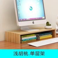 办公室桌面置物架 办公室台式电脑增高架桌面收纳置物垫高屏幕架子显示器底座支架o h1单层架 +浅胡桃色