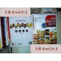 【旧书二手书9成新】食尚微波美食精烹饪 。、 /格兰仕微波炉烹饪实验室 著 电子工业