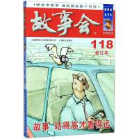 2020年《故事会》合订本.118期 上海文艺出版社