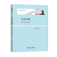 儒家精神取向的当代价值:20世纪访谈