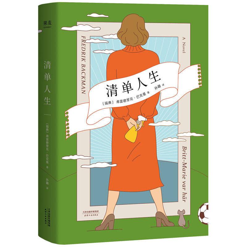 """清单人生(霍思燕推荐。巴克曼继《外婆的道歉信》新作。人生有一种艰难,是舍弃无比熟悉的生活,重新开始) 全球900万畅销之王巴克曼""""暖心三部曲""""*终话,美亚近满分五星好评,Goodreads十万读者推荐,来自北欧的治愈系小说,笑中带泪的阅读感受。每个人都有自己的""""重新开始"""",每一次""""重新开始""""都值得鼓舞"""