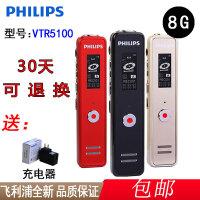 【支持礼品卡+送赠品包邮】Philips飞利浦录音笔 VTR5100 8G 微型迷你专业高清 远距超长降噪 MP3播放采访商务会议学生学习取证器