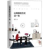 以简单的方式过一生 中国工人出版社
