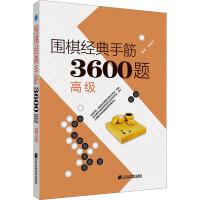 围棋经典手筋3600题 高级 辽宁科学技术出版社