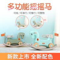小木马儿童摇马两用摇摇车塑料多功能婴儿玩具一周岁宝宝生日礼物