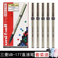 三菱水笔 大容量走珠笔 UB-177 UNI三菱中性笔 水笔 0.7mm
