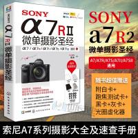 正版 SONY a7R2微单摄影圣经 附白卡+灰卡+黑卡+跑焦测试卡+光圈虚化器 索尼微单相机摄影入门教程 微单摄影宝